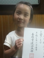 「書道で賞状を頂きました!」 (6歳0か月女の子)