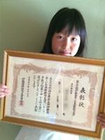 【New!】『伊藤園「お〜いお茶」新俳句大賞、「佳作特別賞」に受賞! そして・・(*^_^*)』(小学2年生女の子)