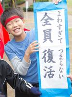 【New!】4月から1年間。山村留学します!(小学5年生男の子)