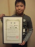 名古屋市の作品展に出品されました!(小学3年生男子)