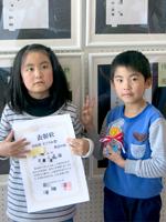 【New!】「市の人権標語で特別賞を受賞しました。」(小学3年生女の子)